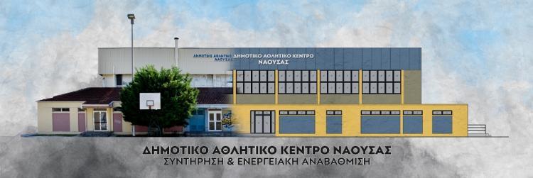 Έγκριση χρηματοδότησης για την αναβάθμιση του Κλειστού Γυμναστηρίου Δήμου Νάουσας
