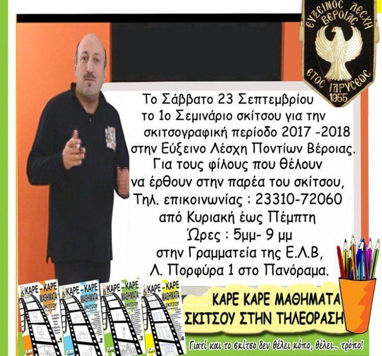 Συναντήσεις σκίτσου 2017 -2018 της Ευξείνου Λέσχης Βέροιας