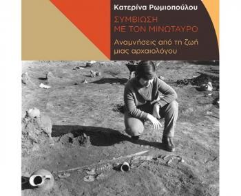 «Συμβίωση με τον Μινώταυρο», παρουσίαση βιβλίου από τον Δ. Ι. Καρασάββα