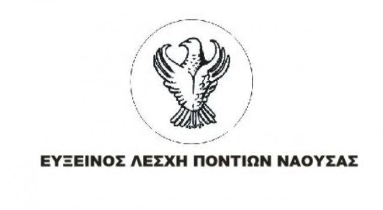Εγγραφές-έναρξη μαθημάτων στα τμήματα της Ευξείνου Λέσχης Νάουσας