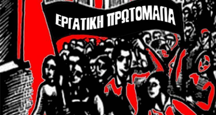 Κάλεσμα του Ν.Τ. Α.Δ.Ε.Δ.Υ. Ημαθίας στην απεργιακή συγκέντρωση της Πρωτομαγιάς στην Πλατεία Δημαρχείου Βέροιας