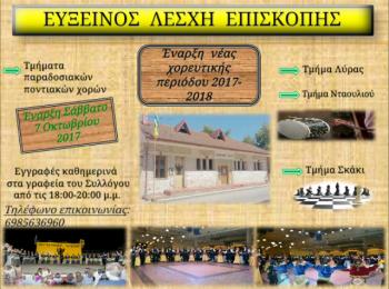 Έναρξη νέας χορευτικής περιόδου 2017-2018 της Ευξείνου Λέσχης Επισκοπής