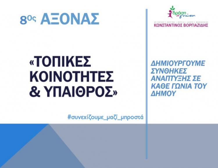 Κώστας Βοργιαζίδης :  «Άξονας 8ος : Τοπικές κοινότητες - Ύπαιθρος»