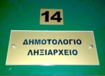 Ανακοίνωση Δημοτολογίου Δήμου Νάουσας για τους υποψήφιους των δημοτικών και περιφερειακών εκλογών