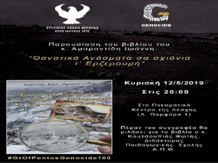 Παρουσίαση του βιβλίου «Θανατικά Ανάσματα σα σχιόνια τ΄Ερζερουμή» στην Εύξεινο Λέσχη Βέροιας