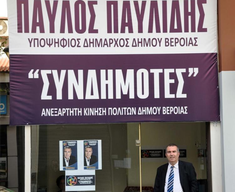 «ΣΥΝΔΗΜΟΤΕΣ» : Αγιασμός εκλογικού κέντρου