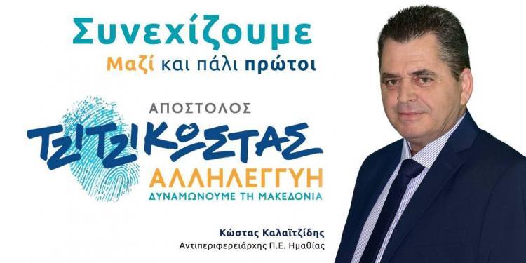 Κ. Καλαϊτζίδης : «Υλοποιήσαμε σε όλη την Ημαθία πάνω από 100 έργα ανάπτυξης και συνεχίζουμε»