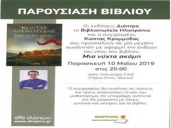 Ο συγγραφέας Κώστας Κρομμύδας την Παρασκευή στη Βέροια, στον πολυχώρο Ελιά
