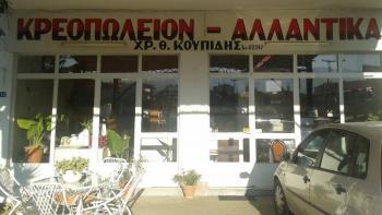 Κρεοπωλείο Κουπίδης Πατρίδα-Αποχαιρετιστήριο Ευχαριστώ !