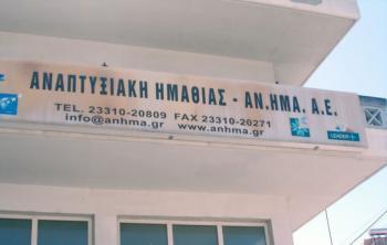 Κέντρο δια βίου μάθησης εγκαινιάζει η ΑΝ.ΗΜΑ., το δεύτερο σε επίπεδο Κεντρικής Μακεδονίας