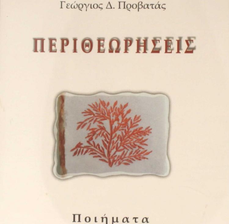 «Περιθεωρήσεις», παρουσίαση ποιητικής συλλογής από τον Δ. Ι. Καρασάββα