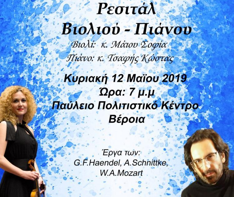 Ρεσιτάλ Πιάνου -  Βιολιού, την Κυριακή 12 Μαΐου 2019 και ώρα 7 μ. μ., στο Παύλειο Πολιτιστικό Κέντρο Βέροιας