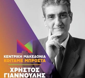 Χρήστος Γιαννούλης : «Θα σηκώσουμε το βάρος της πρότασής μας για το μέλλον»