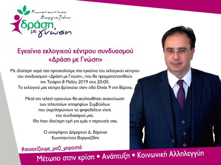 Εγκαίνια εκλογικού κέντρου συνδυασμού «Δράση με Γνώση»