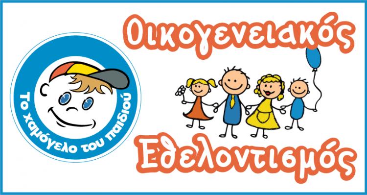 Εβδομάδα Οικογενειακού Εθελοντισμού στον οργανισμό «Το Χαμόγελο του Παιδιού»!