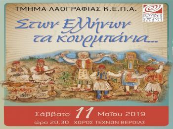 «Στων Ελλήνων τα κουρμπάνια» το Σάββατο 11/5/2019, ωρα: 8.30μ.μ. στο Χώρο Τεχνών
