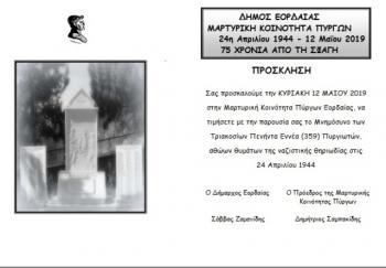 Την Κυριακή το μνημόσυνο για τα 359 θύματα της ναζιστικής τραγωδίας στους Πύργους Εορδαίας