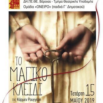 """Η Ομάδα «Όνειρο» του ΔΗΠΕΘΕ Βέροιας παρουσιάζει την παράσταση """"Το Μαγικό Κλειδί"""" την Τετάρτη 15 Μαϊου 2019"""