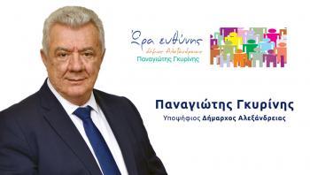 Πρόγραμμα ομιλιών – επισκέψεων του δημάρχου Αλεξάνδρειας Π. Γκυρίνη από 09/05 έως και 24/5/2019