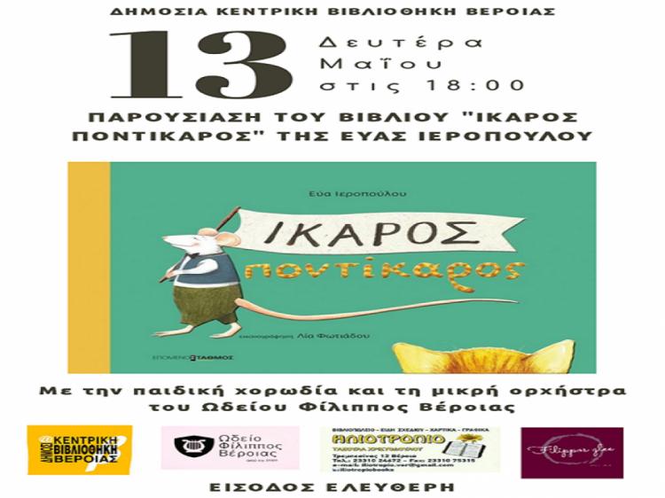 Παρουσίαση του βιβλίου «ΙΚΑΡΟΣ ΠΟΝΤΙΚΑΡΟΣ» στη Δημόσια Κεντρική Βιβλιοθήκη Βέροιας