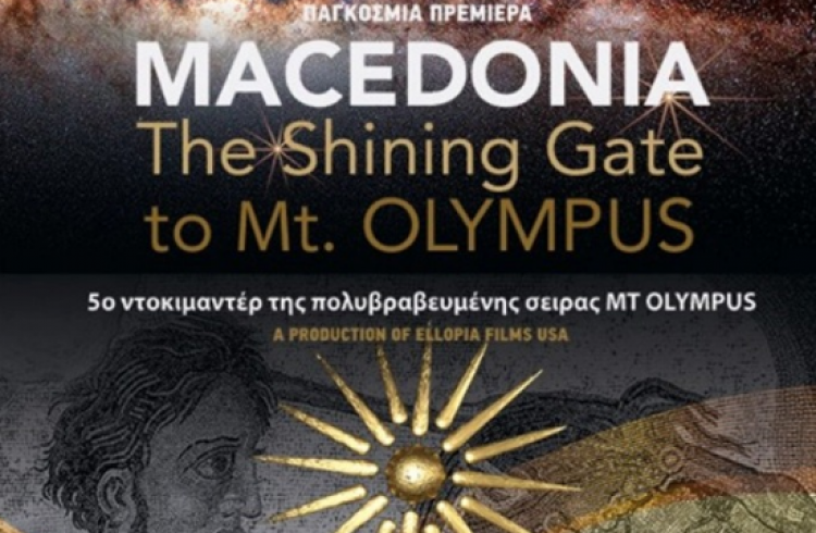 «Μακεδονία, η λαμπερή πύλη του Ολύμπου»