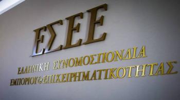 Ημερίδα της ΕΣΕΕ με θέμα «Αντιμετώπιση παρεμπορίου: Υπάρχει ελπίδα;»