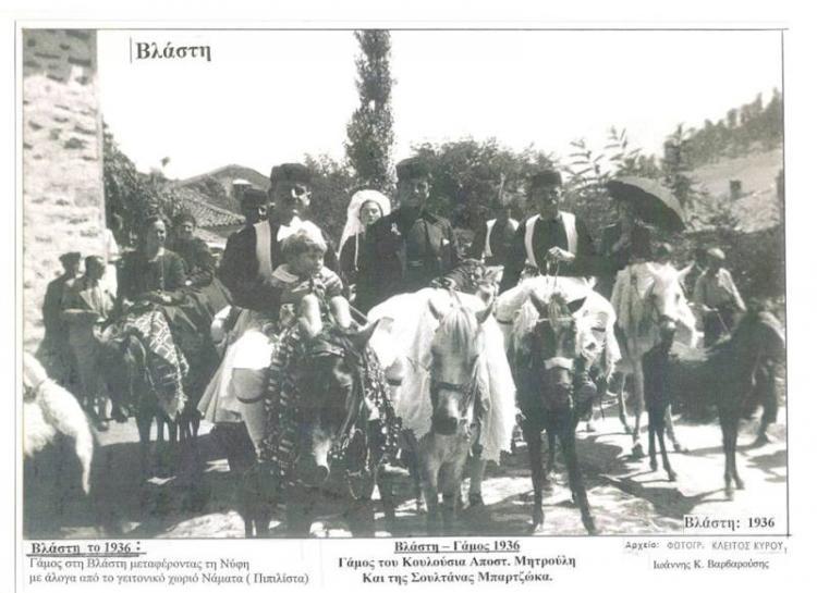 Έθιμα της Χαράς (γάμου) στη Βλάστη - του Γιάννη Τσιαμήτρου