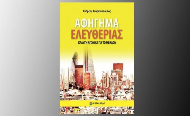 «Αφήγημα Ελευθερίας», παρουσίαση βιβλίου από τον Δ. Ι. Καρασάββα