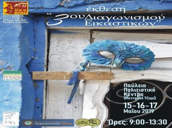Έκθεση έργων «3ου Διαγωνισμού Εικαστικών» στο Παύλειο Πολιτιστικό Κέντρο