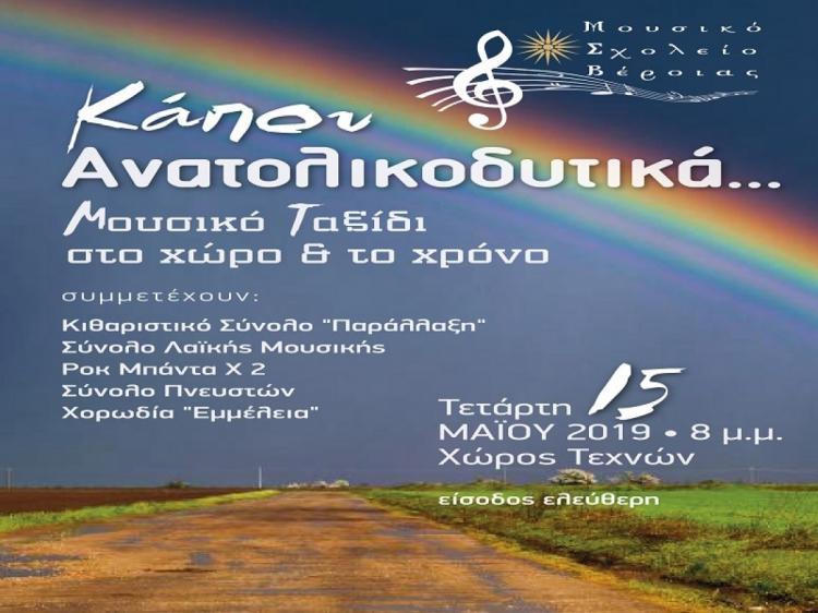 Μουσικό Σχολείο Βέροιας : «Κάπου Ανατολικοδυτικά»