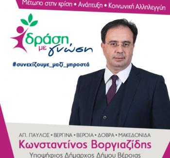 Κώστας Βοργιαζίδης : «Άξονας 1ος: Δημιουργία Φιλικού Επενδυτικού Περιβάλλοντος»