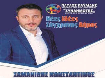Κώστας Σαμανίδης : «Fake news» τα δημοσιεύματα για δηλητηρίαση μαθητών στη Βεργίνα
