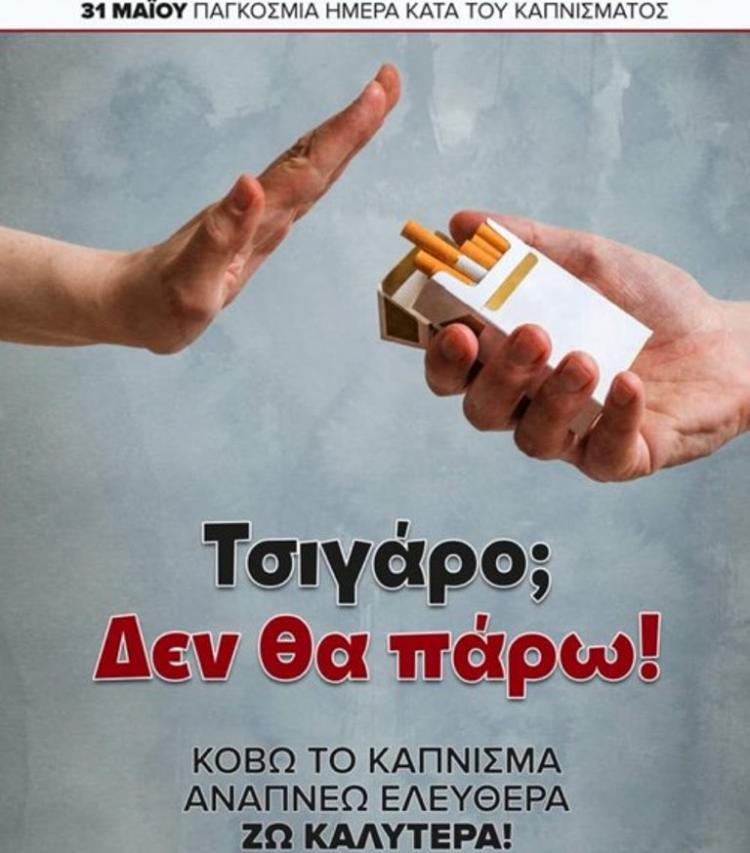 Τσιγάρο; Δεν θα πάρω, το κόβω!