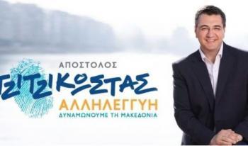 Την Ημαθία επισκέπτεται σήμερα ο Περιφερειάρχης κεντρικής Μακεδονίας Απ. Τζιτζικώστας