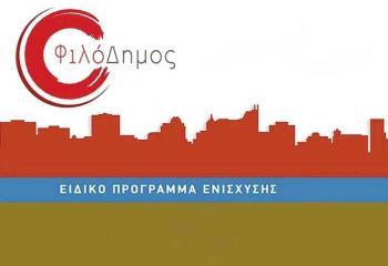 Ευκαιρία μέσω Φιλόδημου για τους τρεις Δήμους της Ημαθίας