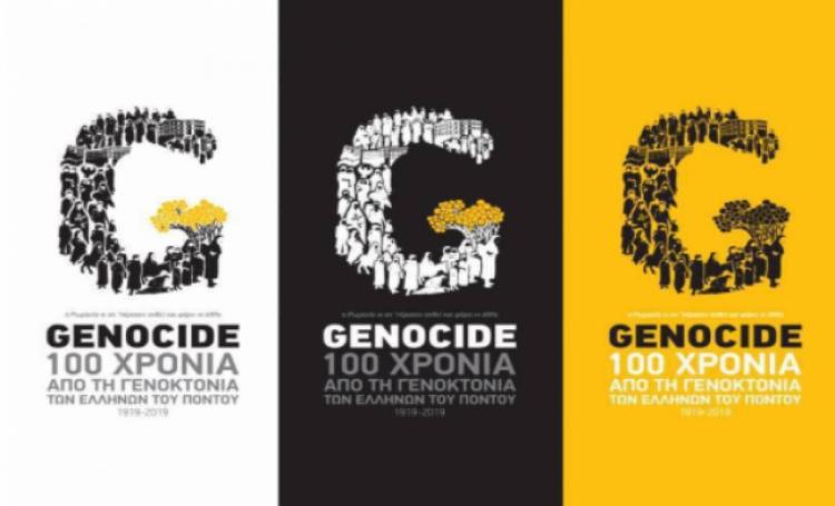 Πολιτιστικοί Σύλλογοι Ν. Ημαθίας : Στη Βέροια θα τιμήσουν την επέτειο της Γενοκτονίας