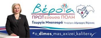 Γεωργία Μπατσαρά : «Αποκυήματα νοσηρής φαντασίας και «ευσεβείς πόθοι»