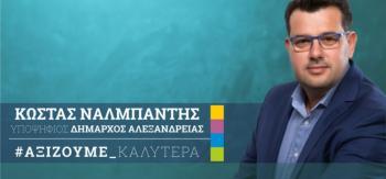 Δήλωση του υποψήφιου δημάρχου Αλεξάνδρειας Κ. Ναλμπάντη περί κομματικών στηρίξεων