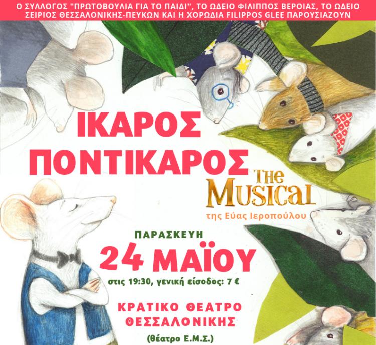 Ίκαρος Ποντίκαρος-Τhe musical, στο Θέατρο της Εταιρείας Μακεδονικών Σπουδών