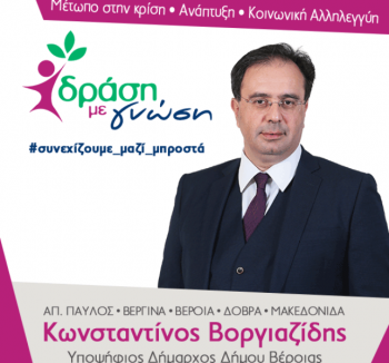 Το Πρόγραμμα του Κώστα Βοργιαζίδη για την επόμενη τετραετία (2019-2023) : «Άξονας 4ος: Κοινωνική Ενσωμάτωση-Καταπολέμηση της Φτώχειας»