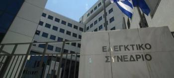 Έως 31 Ιουλίου η ισχύς του προληπτικού ελέγχου επί των δαπανών των ΟΤΑ, από το Ελεγκτικό Συνέδριο