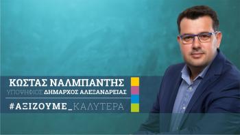 Κ. Ναλμπάντης : Στηρίζουμε το θεσμό των ΚΔΑΠ και με επέκταση του στο Δήμο μας