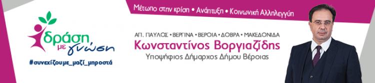 Το Πρόγραμμα του Κώστα Βοργιαζίδη για την επόμενη τετραετία (2019-2023) : «Άξονας 6ος: Υποδομές για την οικονομική και κοινωνική ανάπτυξη»