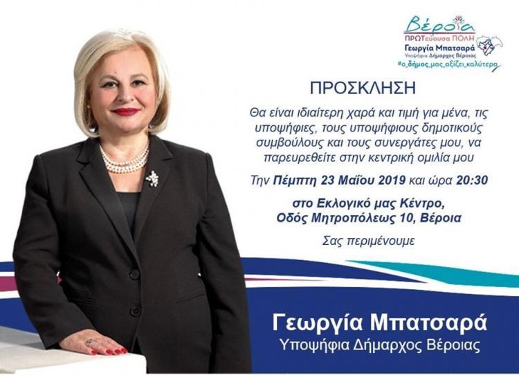 Αλλαγή ημέρας της κεντρικής ομιλίας της Γεωργίας Μπατσαρά