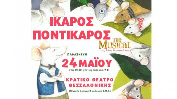 Ίκαρος Ποντίκαρος-Τhe musical, την Παρασκευή 24 Μαΐου, στο Θέατρο της Εταιρείας Μακεδονικών Σπουδών