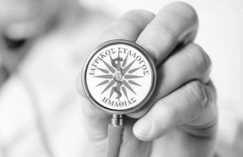 Ιατρικός Σύλλογος Ημαθίας : Συμπαράσταση στις κινητοποιήσεις των Ιδιωτικών Μονάδων Π.Φ.Υ.