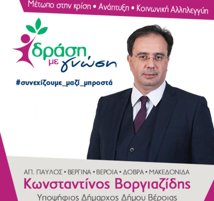 Το Πρόγραμμα του Κώστα Βοργιαζίδη για την επόμενη τετραετία (2019-2023) : «Άξονας 7ος: Βελτιώνουμε την καθημερινότητα του πολίτη»