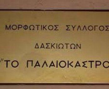 Ετήσια Γενική Συνέλευση του Συλλόγου Δασκιωτών Βεροίας «ΤΟ ΠΑΛΙΟΚΑΣΤΡΟ»