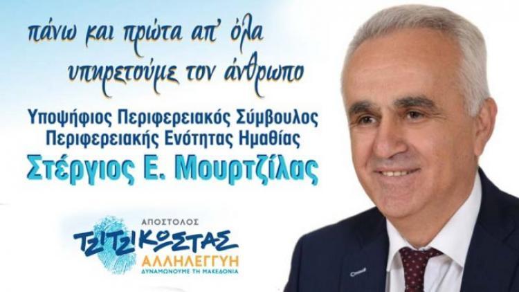Δήλωση του υποψηφίου περιφερειακού συμβούλου Ημαθίας Στέργιου Μουρτζίλα