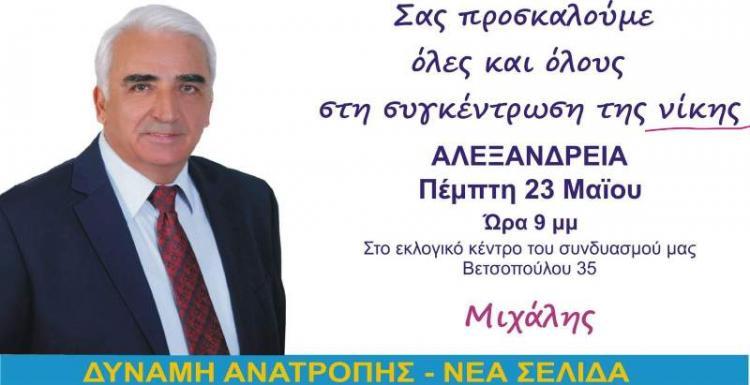Κεντρική ομιλία του υποψηφίου δημάρχου Αλεξάνδρειας, Μιχάλη Χαλκίδη, σήμερα Πέμπτη 23 Μαΐου